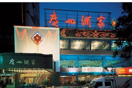 广州酒家上半年净利增10%至6430万 餐饮业务收入3.37亿元