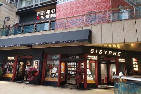 CITY BOOKS 西西弗书店·昆明顺城黑标店  8月31日盛情启幕!