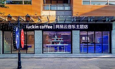 網易云音樂聯名瑞幸推出音樂主題咖啡店