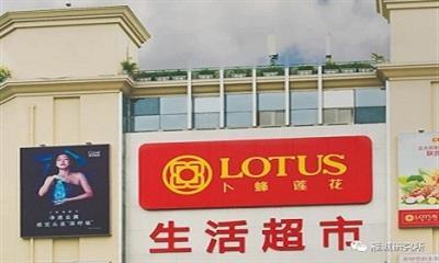 衡阳首家卜蜂莲花购物中心将在2个月内开业