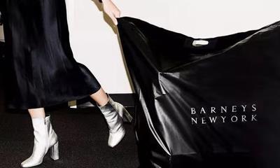 美国奢侈百货Barneys申请破产保护 并将挂牌出售