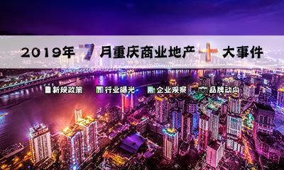 赢商盘点:2019年7月重庆商业地产十大事件