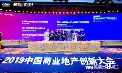 北京王府井购物中心荣获2019年中国商业地产创新大会两项大奖