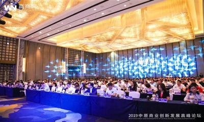 赢商盘点:2019年7月河南商业地产十大事件