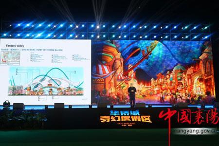 华侨城继续优化投资结构 拟转让襄阳文旅项目