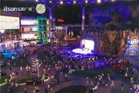 开业30天热度强劲!看弘阳广场独创策略如何花样玩转满月庆
