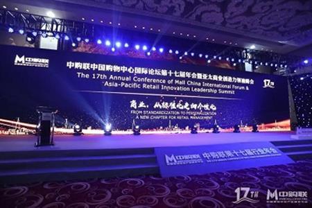 追求卓越 | 海鼎科技荣获中国购物中心行业优秀服务机构奖