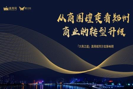 「大商之道」第46期沙龙预告:从商圈嬗变看郑州商业的转型升级