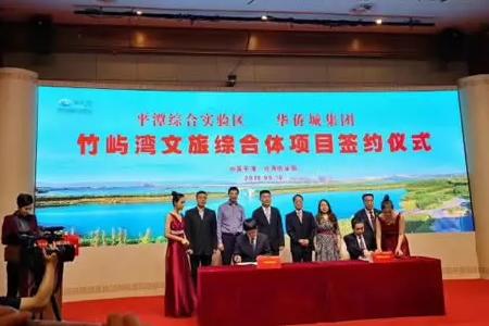 华侨城入驻平潭竹屿湾 斥资150亿打造大型文旅综合体项目