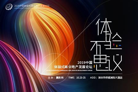 2019中国体验式商业地产「领航奖」网络投票火热来袭!