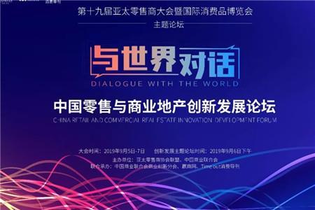 请查收,第十九届亚太零售商大会暨国际消费品博览会整体流程