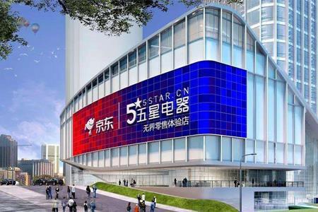京东五星旗舰店加速扩张 将有35家门店在黄金月开业