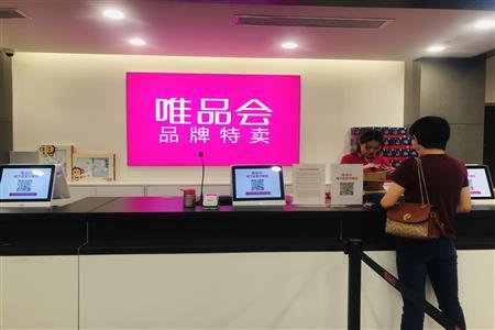 唯品会线下店入驻武汉金地广场  于9月20日正式开业