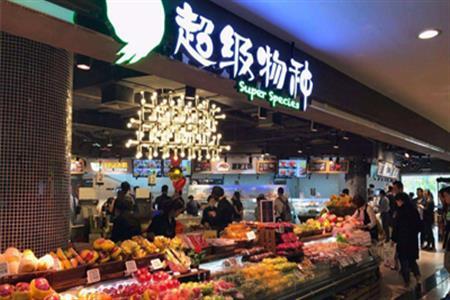 疯狂的独角兽:开业不到一年 超级物种北京门店首次关闭