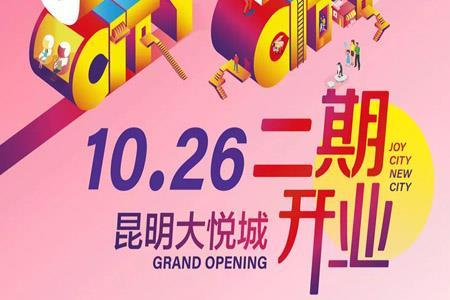 昆明大悦城二期将于10月26日盛大开业 又一波大牌即将来袭