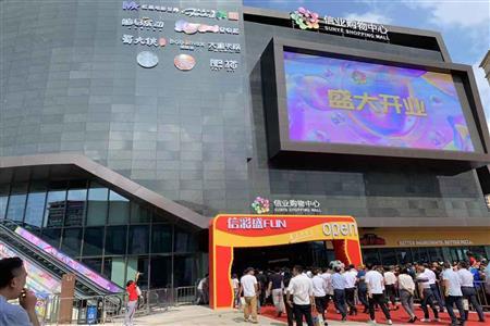 上海信业购物中心今日开业 上蔬永辉、嗨马乐动等160家品牌进驻