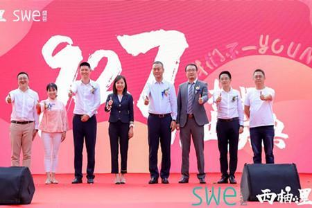 深圳首个涂鸦主题商业西柚里开业 打造光明人的一站式生活体验中心