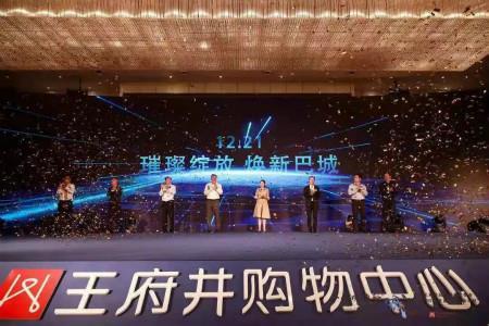王府井进驻四川巴中的首个项目,为何如此万众瞩目?