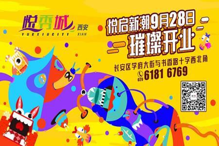 悦秀城9.28璀璨开业,万人潮享城南狂欢