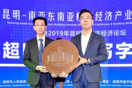 树立办公楼新典范 恒隆广场获评昆明首座超甲级商务写字楼