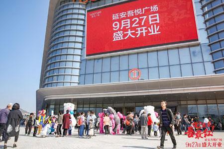 三城吾悦广场同日开业,新城商业进入密集开业期