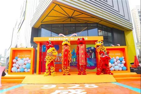 保利若比邻樾广场9月28日开业启幕,南京社区商业标杆来了