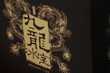 九龍冰室插旗天津保利广场 还原香港风情 致力本真味道