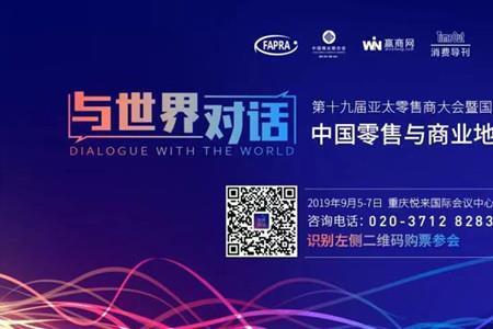 展商推荐|金科集团邀请您参观中国创新商业展