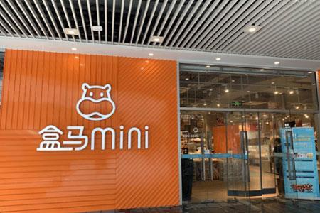 盒马mini加速下沉 第三家门店亮相上海浦江城市生活广场