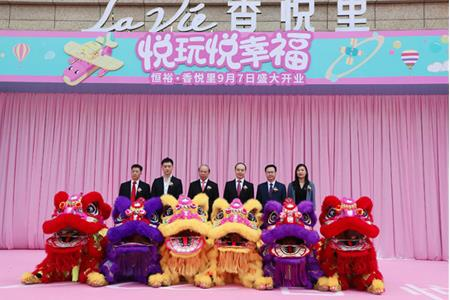 恒裕•香悦里9月7日开业  打造深圳湾一站式教育成长体验空间