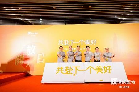 华润置地举办首届公众开放日活动