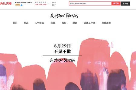 全方位打造女性生活方式,H&M旗下中高端女装品牌终于来中国了!