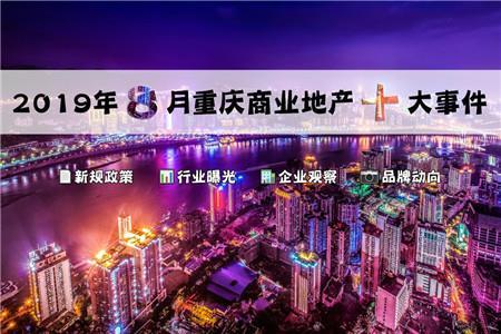 贏商盤點:2019年8月重慶商業地產十大事件