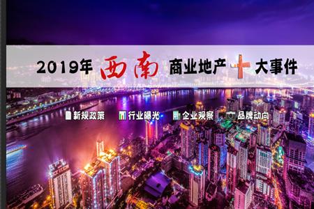 盘点:2019年西南商业地产十大事件