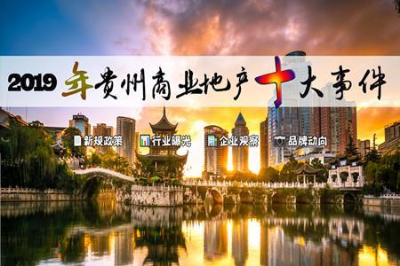 赢商盘点:贵州2019年度商业地产十大事件