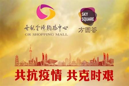 世纪金源商管集团宣布,减免旗下购物中心全部商户春节期间租金