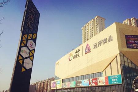 """天津社区商业图鉴丨天津远洋未来汇的区域""""消费启蒙"""""""