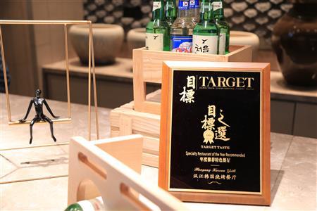 西安浐灞艾美酒店汉江韩国烧烤餐厅荣获双奖