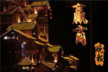 """赢商晚报 贵人鸟进行第二次拍卖 成渝""""双城""""战略升级"""