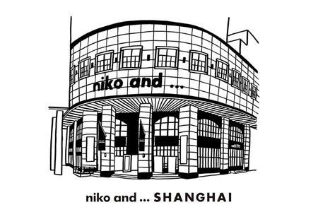 超全面!超详细!带你走进niko and…上海全球最大旗舰店