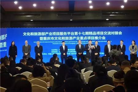 总金额460亿元!21个重庆文旅重点项目签约成功