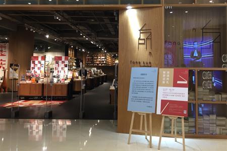 方所重庆店6月25日将终止营业 或选新址入驻