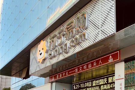 苏宁易购预计前三季度盈利5.03亿-7.53亿