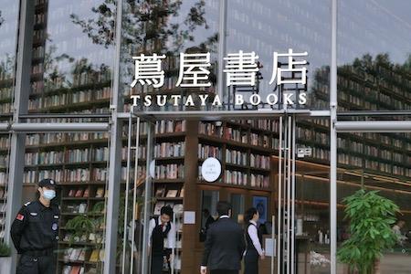 30图实探大陆首家茑屋书店,一个复合式漫生活空间