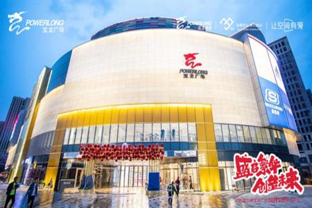 宝龙商业2020开业序幕   杭州青山湖宝龙广场盛启繁华