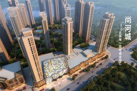 蝶变向新聚焦未来 天津国耀尚河城10.1盛大开业