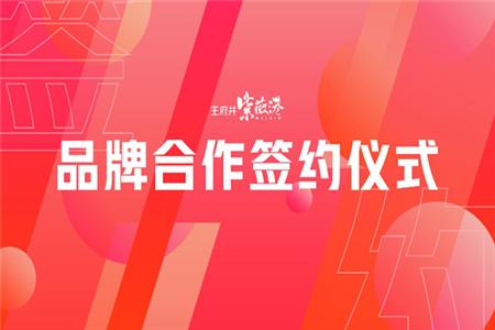 王府井紫薇港开业冲刺,功能业态创新集中加速升级