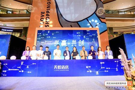 天虹华南一区启动2020店庆活动 数字化迎战双十一