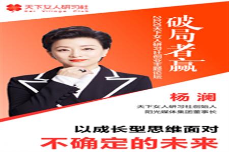 【郑州站】天下女人研习社创业主题论坛,邀您参加!