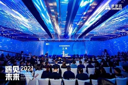 步步高集团全球招商启动,一场发布会里遇见未来